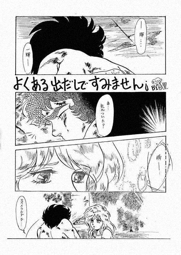 yokuarudedashi_h1